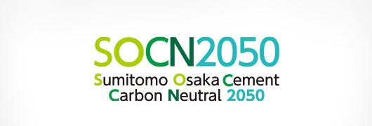 """カーボンニュートラルビジョン""""SO-CN2050"""""""