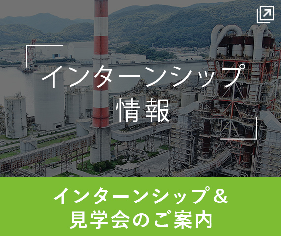 住友大阪セメント インターンシップ情報