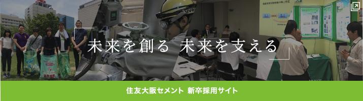 住友大阪セメント 新卒採用サイト