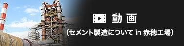 (セメント製造についてin赤穂工場)