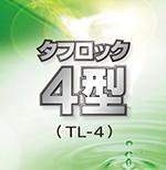 タフロック4型