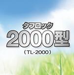 タフロック2000型