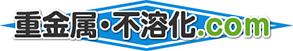 重金属・不溶化.com