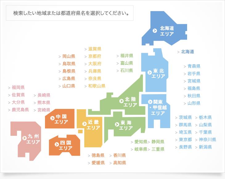地図・都道府県から探す